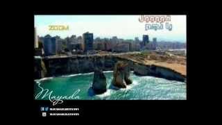 اغاني حصرية MAYADA EL HENNAWI - ميادة الحناوي - بيروت - BEIRUT تحميل MP3