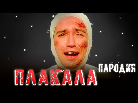 KAZKA - ПЛАКАЛА (ПАРОДІЯ)