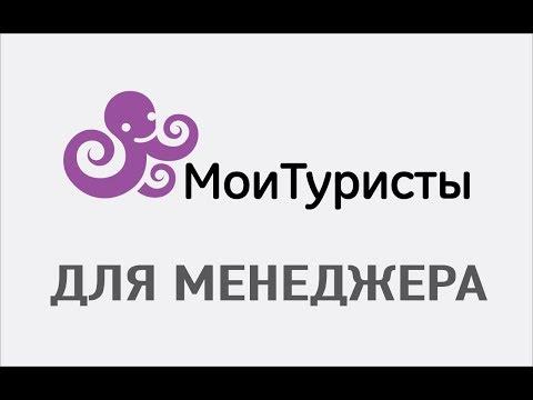 МоиТуристы - Функции Менеджера