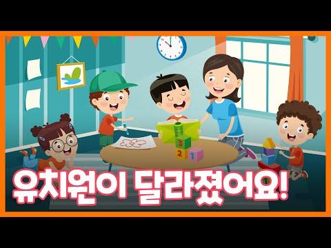 유치원 놀이 수업, 아이들이 달라졌다 동영상표지