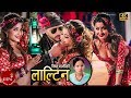Bishnu Majhi लाल्टिन Laltin Mohan Khadka New Nepali Lok Dohori Song 2075 2019 Bimal Anjali