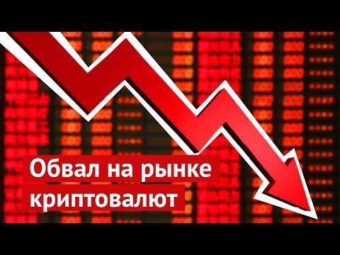 Обналичивание криптовалюты