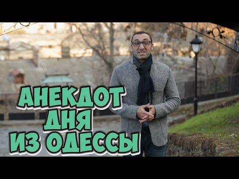 Анекдот про одесскую аптеку