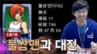 [케인 킹오브98] 손풀기용 불쌍맨과 대전 (재업) 180125