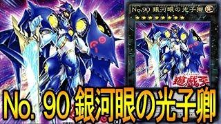 【遊戯王ADS】No.90 銀河眼の光子卿【YGOPRO】