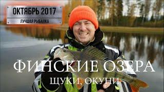 Что ловить в финских озерах