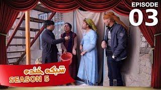 Shabake Khanda - Season 5 - Episode 3