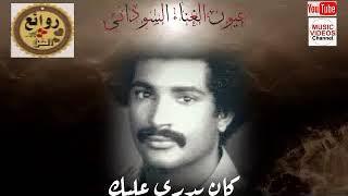 عبد العزيز العميري — كان بدري عليك