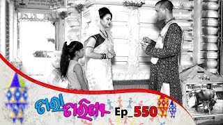Tara Tarini | Full Ep 550 | 12th Aug 2019 | Odia Serial – TarangTV