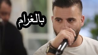 Eyad Tannous - Bel Gharam [Cover] - [Live] 2020 اياد طنوس بالغرام تحميل MP3