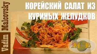 Рецепт корейский салат с куриными желудками или салат с куриными пупочками по-корейски.