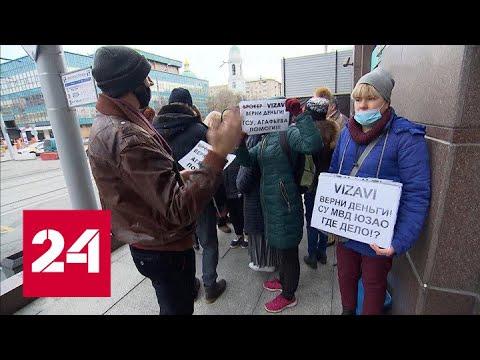 Фальшивые брокеры: обманутые люди пытались взять офис мошенников штурмом - Россия 24