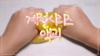 계절시리즈 액괴 / 봄 / 여름 / 가을 / 겨울 /헤~/ 설참