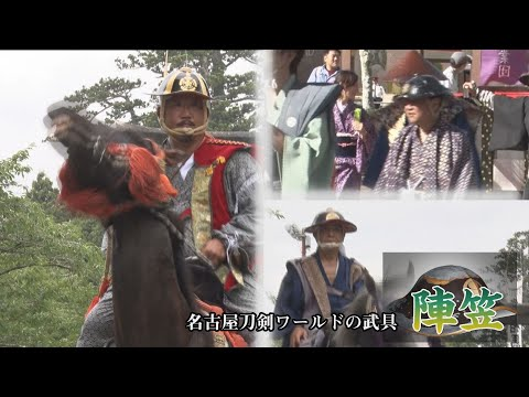 名古屋刀剣ワールドの陣笠