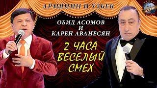 Обид Асомов и Карен Аванесян - 2 часа весёлый смех (концерт 25 октябрь 2018)