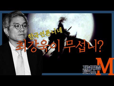 한국언론, 최강욱이 무섭니?