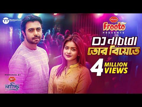 DJ নাচবো তোর বিয়েতে    Apurba   Tanjin Tisha   Rubel Hasan   Eid Natok