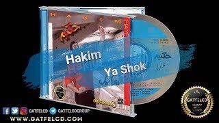 اغاني حصرية Hakim - Ya Shok | حكيم - يا شوق | Enhanced by: GatFelCD تحميل MP3