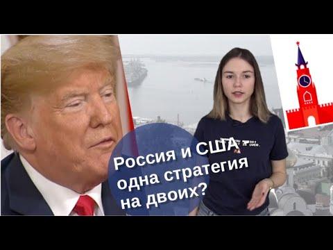 Россия и США – одна стратегия на двоих? [видео]