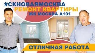 Отзыв о ремонте квартиры ЖК Москва А101