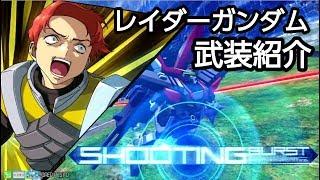 EXVSMB_ONレイダーガンダム、武装紹介