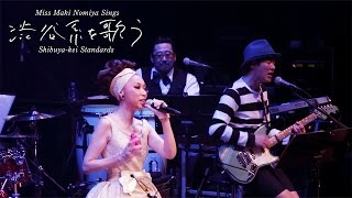 "野宮真貴「SUMMER BEAUTY 1990」~Miss Maki Nomiya sings ""Shibuya-kei Standards"" 2014~【official video】"