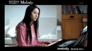 f (X) クリスタル- Krystal  - Melody