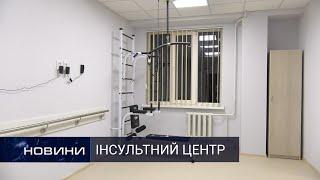 Сучасний Інсультний центр Хмельниччини вже приймає пацієнтів