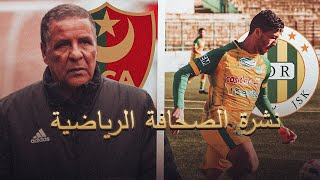 Revue des news Football algérien 07/02/2021