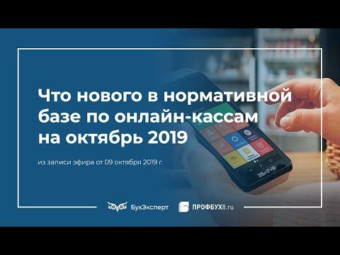 Что нового в нормативной базе по онлайн-кассам на октябрь 2019