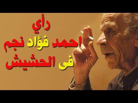 احمد فؤاد نجم و رايه فى الحشيش