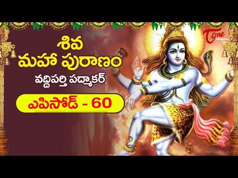 Siva Maha Puraanam | Vaddiparthi Padmakar | Episode #60 | BhaktiOne