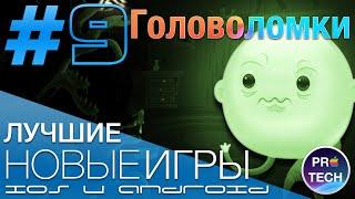 [№9] Лучшие новые игры для iOS и Android: ТОП-10 головоломок
