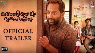 Trailer of Thondimuthalum Driksakshiyum (2017)