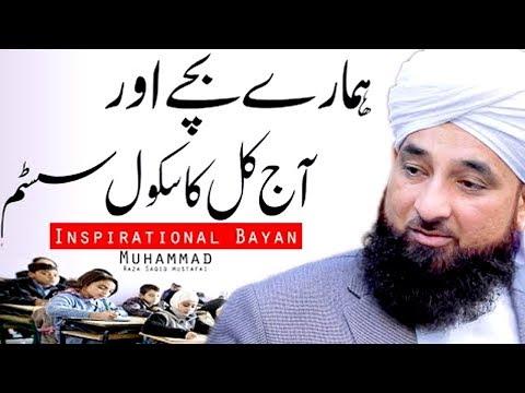 Humare Bachay Or School System | Maulana Saqib Raza Mustafai 07 February 2019 | Naat Sharif