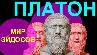 Философия за 5 минут: Платон