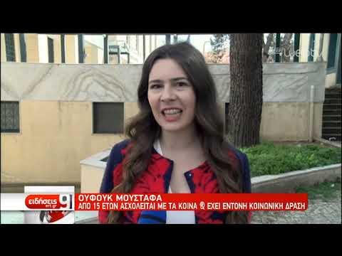 Ουφούκ Μουσταφά: Η 30χρονη δικηγόρος, υποψήφια ευρωβουλευτής του ΣΥΡΙΖΑ | 26/03/19 | ΕΡΤ