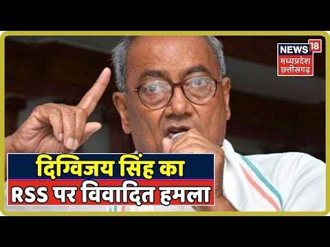 Bhopal: Digvijaya Singh ने RSS पर फिर साधा निशाना, Congress के लिए जताई चिंता