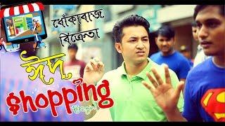 Eid Shopping | ধোঁকাবাজ বিক্রেতা  | Bangla Funny Video | Prank King Entertainment