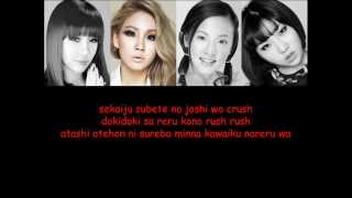 2NE1 - 'CRUSH' (Japanese Ver.) Lyrics (Color Coded)