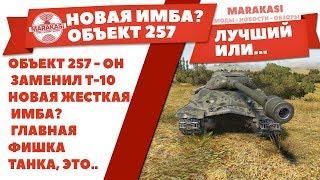 ОБЪЕКТ 257 - ОН ЗАМЕНИЛ Т-10, НОВАЯ ЖЕСТКАЯ ИМБА? ГЛАВНАЯ ФИШКА ЭТОГО ТАНКА, ЭТО... World of Tanks