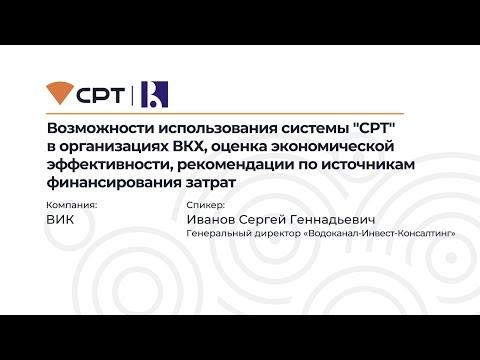 """Возможности использования системы """"СРТ"""" в организациях ВКХ"""