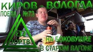 ЮРТВ 2018: Из Кирова в Вологду на поезде №73 Тюмень - Санкт-Петербург. [№264]