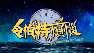 《令伯特烦恼》 Goodbye Mr Loser Official Trailer (In Cinemas March 23)