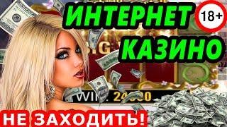 Интернет казино и Слоты. 🤓 Девушка пытается выиграть в казино !