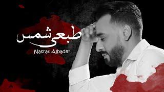 نصرت البدر - طبعي شمس / Tabey Shamis - Nasrat Albader 2020 تحميل MP3