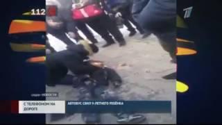 Шокирующая новость!!!! Казахстан!!!! 9 летний ребенок оказаля под колесами автобуса