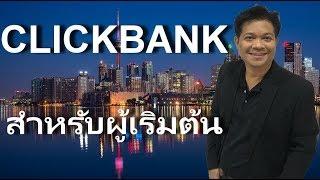 งานออนไลน์  Clickbank หาสินค้า Affiliate สำหรับผู้เริ่มต้น