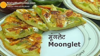 Moonglet । Moonglet Pizza   मूंगदाल वेज पिज़्ज़ा