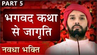 Navdha Bhakti | Part 05 | Shree Hita Ambrish Ji | Varanasi